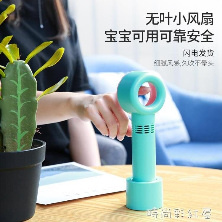 zero9無葉風扇迷你 手持小風扇便攜式隨身小型桌面usb充電款寶寶「時尚彩紅屋」 夏季新品
