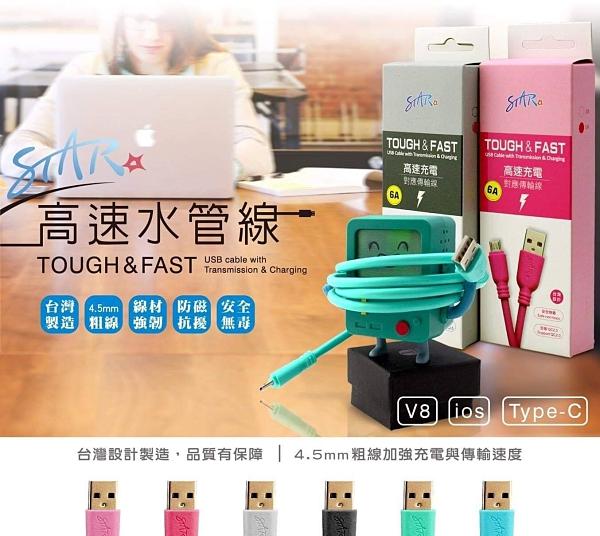 Apple 蘋果 iPhone iPad 手機平板適用《6A台灣製Lightning高速水管線加長充電線數據傳輸線快充線短線》