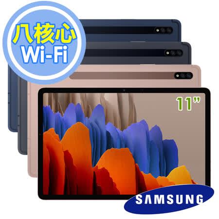 Samsung Galaxy Tab S7 Wi-Fi 128G版 (T870) 11吋 八核心平板電腦 -加碼送螢幕保護貼