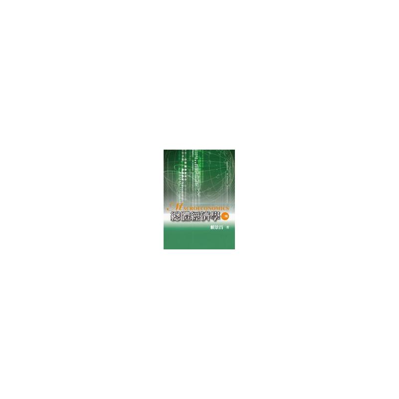 二手書(良好)總體經濟學第三版 8285
