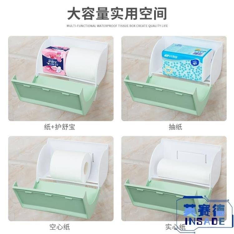 【兩個裝】免打孔衛生間面紙盒抽紙廁紙盒防水衛浴室置物架 城市玩家