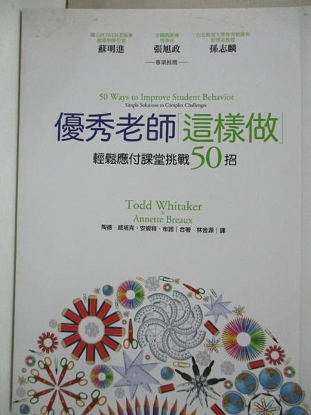 【書寶二手書T1/少年童書_AW1】優秀老師這樣做-輕鬆應付課堂挑戰50招_陶德.威塔克
