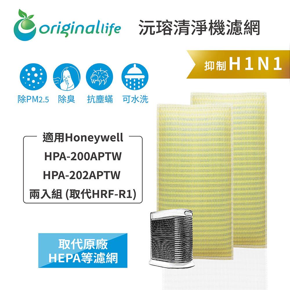 honeywell:hpa-200aptw/hpa-202aptw兩入濾網originallife