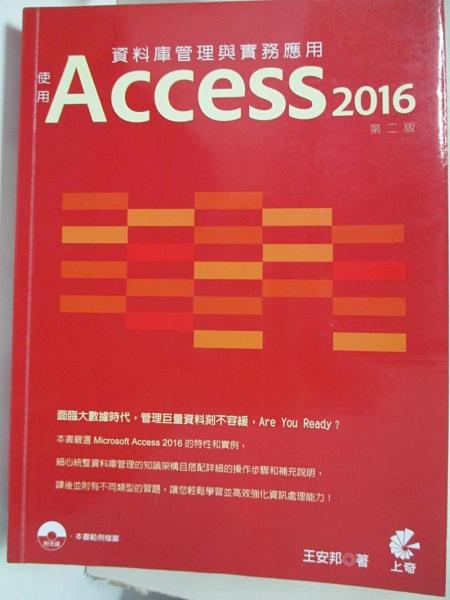 【書寶二手書T9/電腦_DP5】資料庫管理與實務應用:使用Access 2016(第二版)_王安邦_無光碟