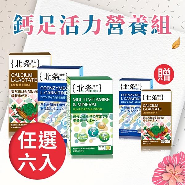 北条博士 Dr.Hojyo 春季保養 鈣足活力營養組【BG Shop】需自行選購6件