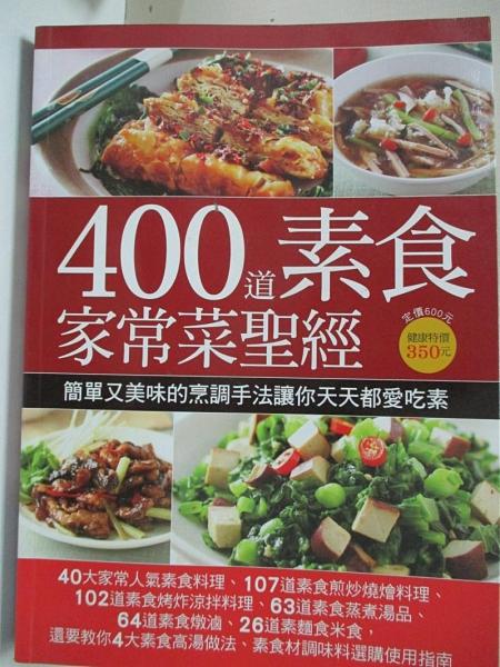 【書寶二手書T1/餐飲_DMW】400道素食家常菜聖經_楊桃文化