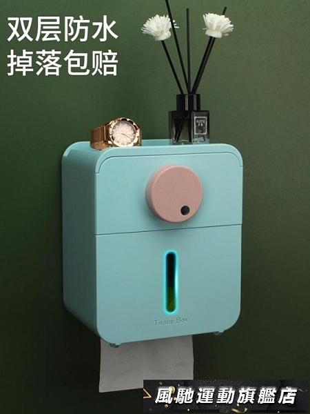 紙巾架 家用廁紙盒壁掛廁所衛生間紙巾盒防水免打孔置物架創意抽紙盒紙筒 風馳