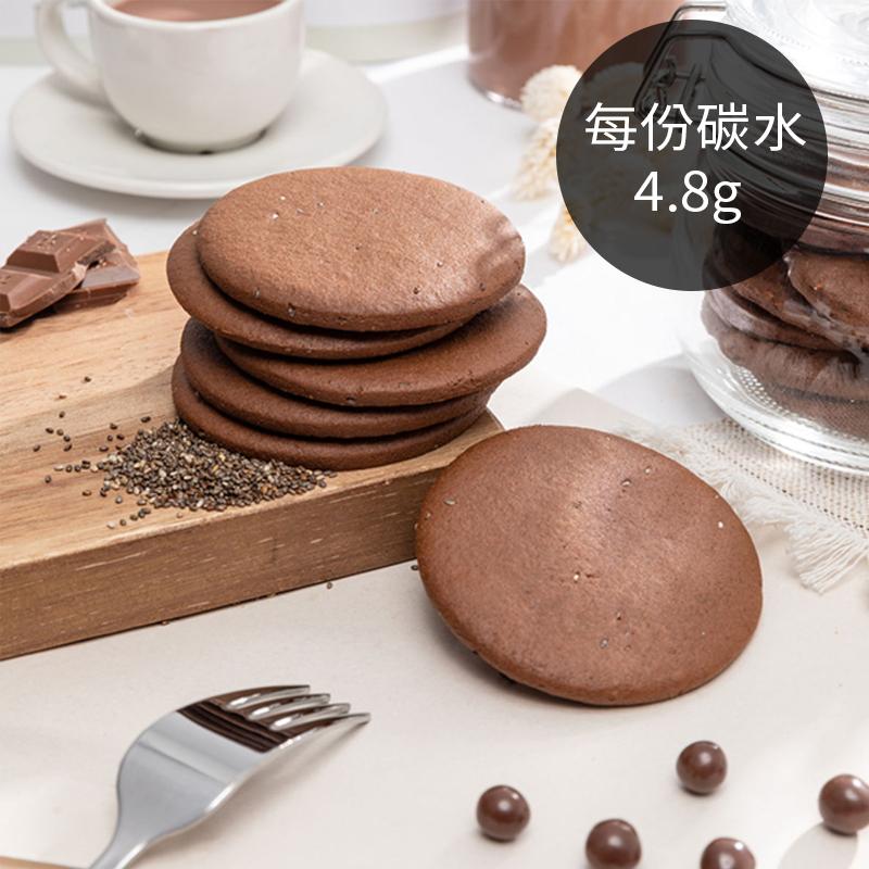 [悠沛克] 蛋白質片裝餅乾單片(14g) 奇亞籽巧克力(蛋奶素)