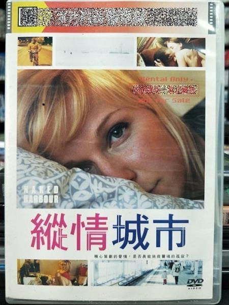 挖寶二手片-Z35-003-正版DVD-電影【縱情城市】-阿爾瑪波伊斯提 史恩波特維 迪歐葛夏斯瑪索米(直購