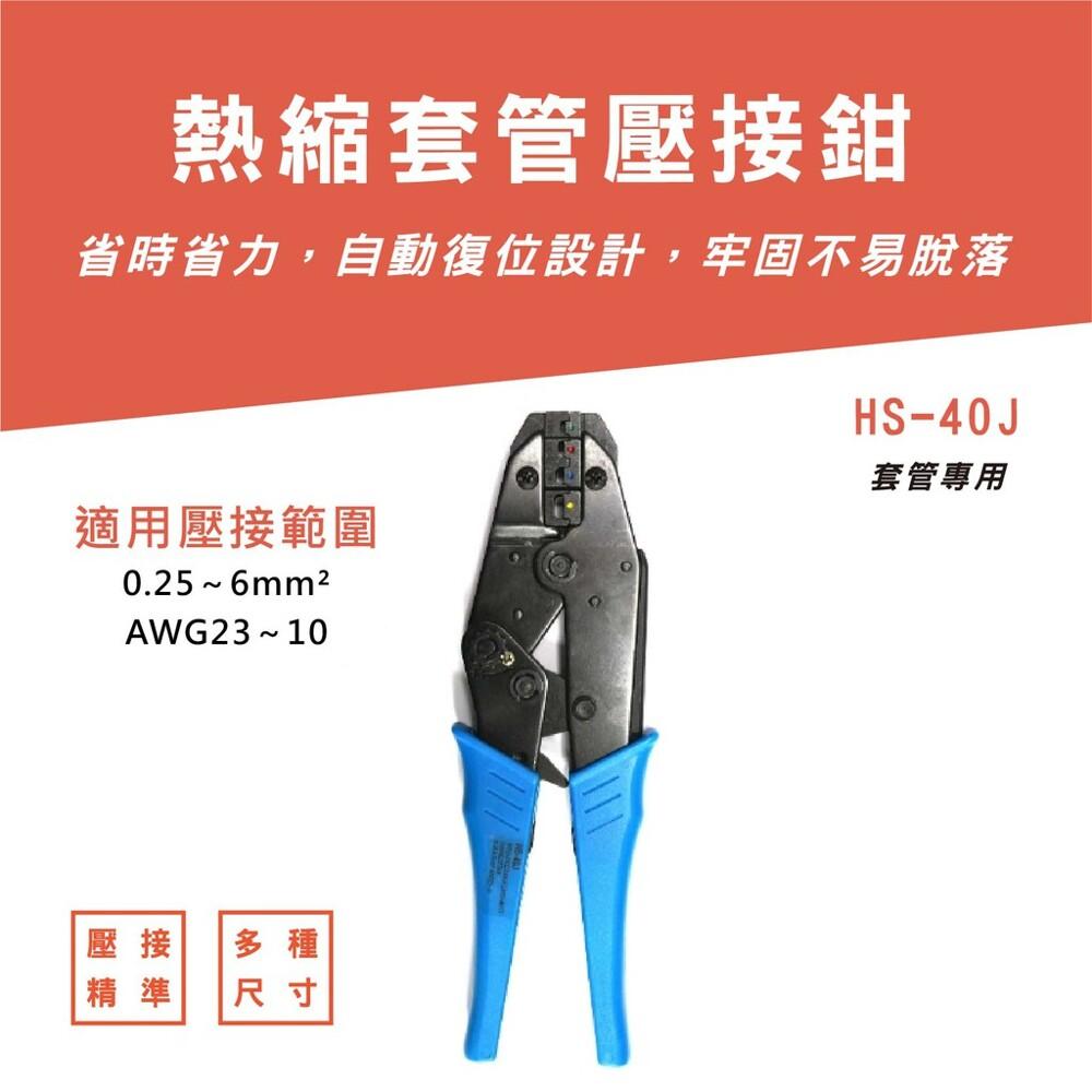 熱縮套管壓接鉗 施工作業必備工具