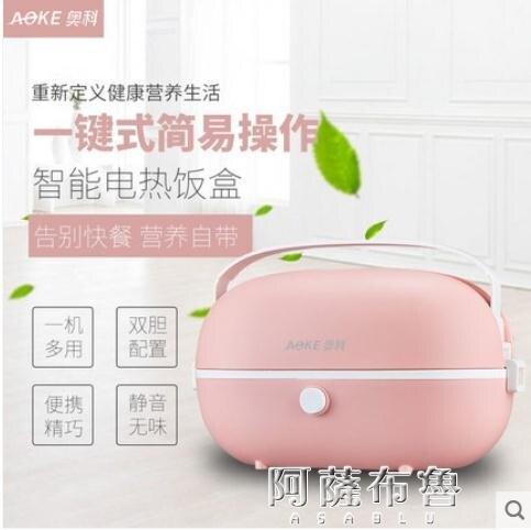 便當盒 奧科加熱飯盒保溫便當盒可加熱插電自熱蒸飯菜神器電熱便攜上班族 【居家家】