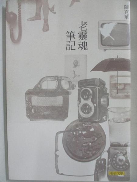 【書寶二手書T9/文學_ATJ】老靈魂筆記_陳克華