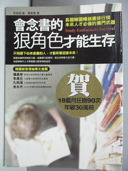 【書寶二手書T5/心理_AKX】會念書的狠角色才能生存_李時炯 , 蕭素菁