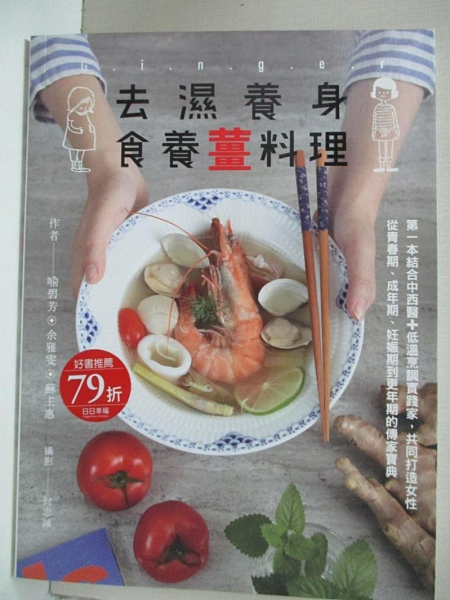 【書寶二手書T1/保健_DMK】去濕養身食養薑料理_喻碧芳