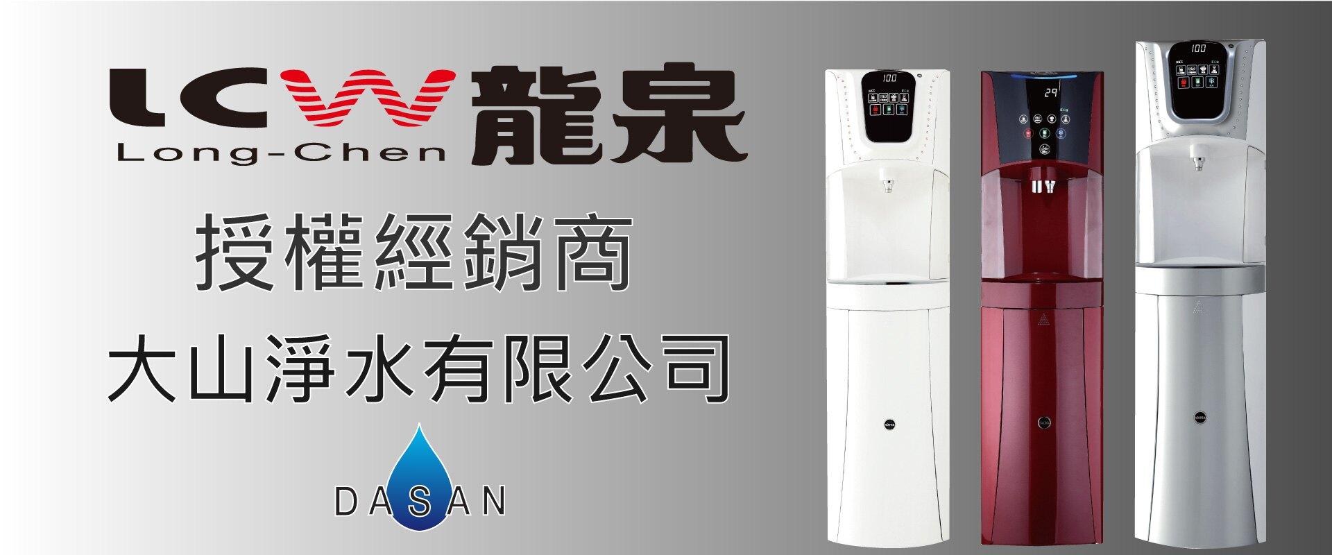 LCW龍泉 氣泡水飲水機專用 CO2鋁瓶 適用LC-7871-1AB/LC-7871-2AB/LC-7872-1AB/LC-7872-2AB