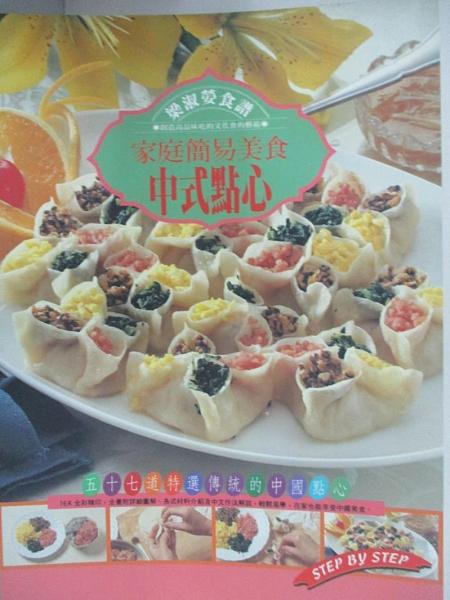 【書寶二手書T1/餐飲_DLW】家庭簡易美食-中式點心_梁淑嫈
