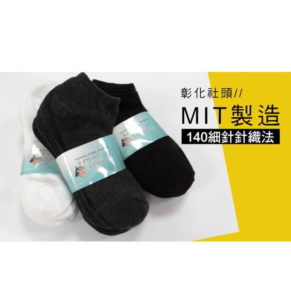 船型休閒襪 彰化社頭製 襪子短襪 素面 船型襪 台灣製【K008】綾羅綢緞