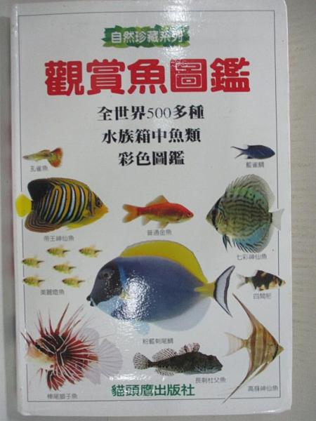 【書寶二手書T1/動植物_ASB】觀賞魚圖鑑_狄克.米爾