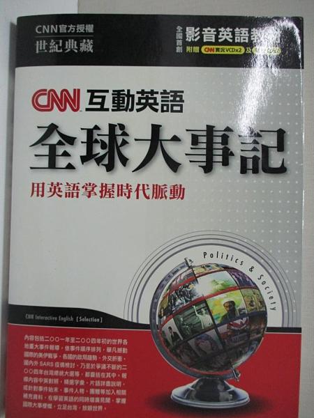【書寶二手書T7/語言學習_AUC】CNN互動英語全球大事記_附光碟_王琳詔