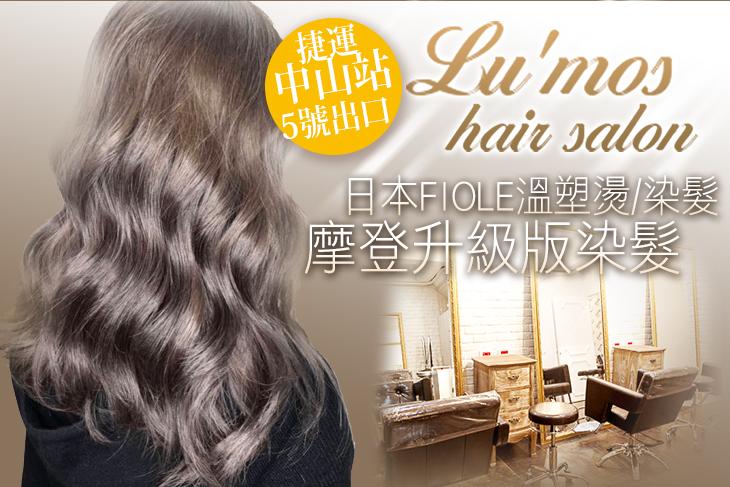 【台北】Lu'mos hair salon #GOMAJI吃喝玩樂券#電子票券#美髮