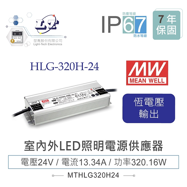 『堃邑Oget』MW明緯 24V/13.4A HLG-320H-24 LED室內外照明專用 恆流恆壓 電源變壓器 IP67