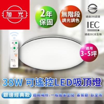 【旭光】 LED吸頂燈 38W 智能遙控調光調色 銀邊經典款