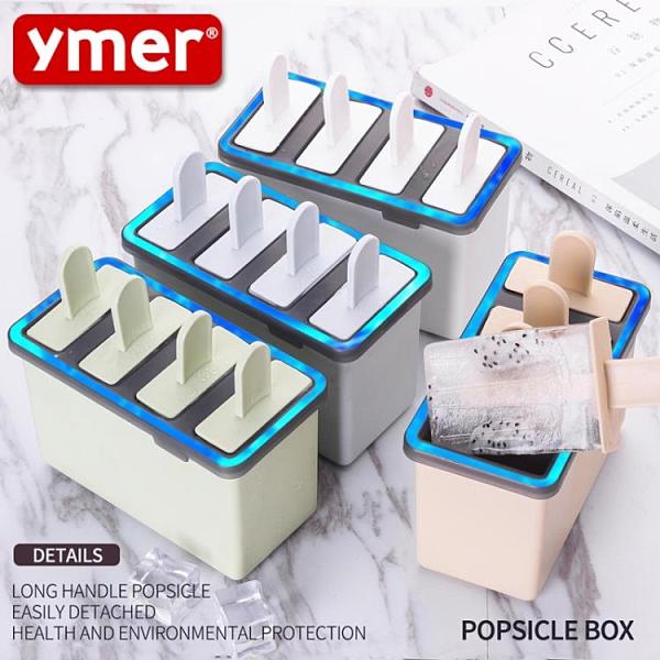 雪糕模具帶蓋家用凍做冰糕冰棍冰棒凍冰塊盒的磨具神器自制冰淇淋  【端午節特惠】