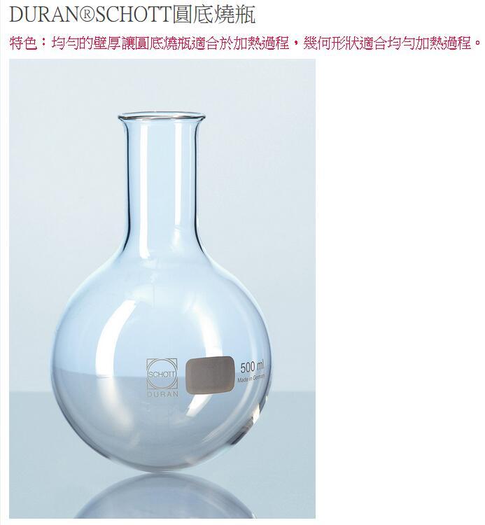 《實驗室耗材專賣》德製DURAN SCHOTT 圓底燒瓶 2000ML實驗儀器 玻璃容器 試藥瓶 樣品瓶 narrow neck with beaded rim 2000ML