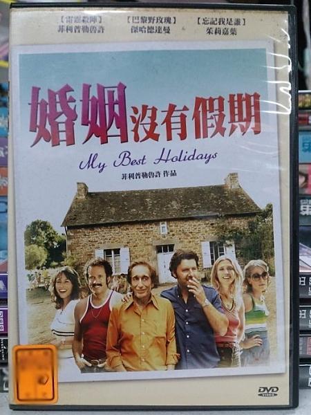 挖寶二手片-T02-422-正版DVD-電影【婚姻沒有假期】-菲利普勒魯許 傑哈德達曼 茱莉嘉葉(直購價)