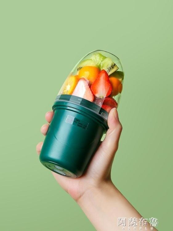 榨汁機 家用多功能榨汁機學生便攜式外帶水果榨汁杯小型電動迷你榨汁杯 【居家家】