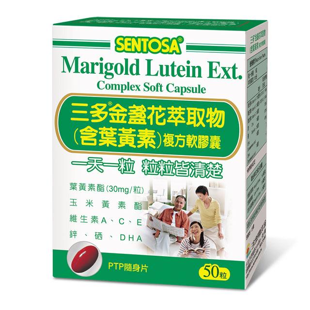 《三多》明亮系列-金盞花萃取物(含葉黃素)複方軟膠囊50粒x2盒