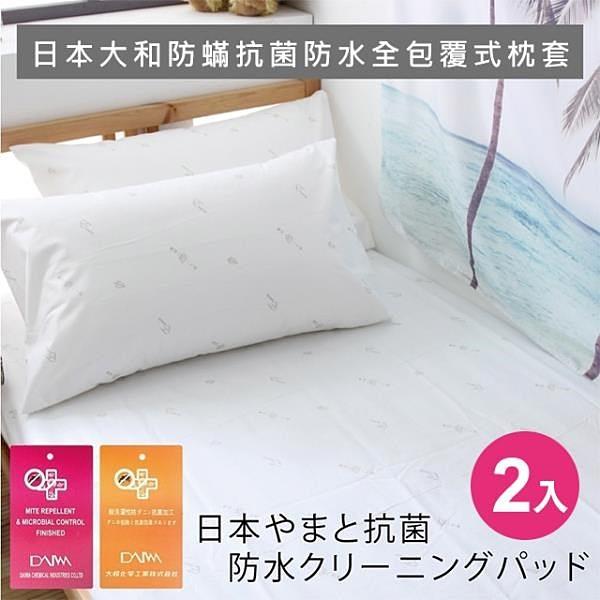 【南紡購物中心】【UP101】日本大和防螨抗菌防水全包覆式枕套2入(EO-040)