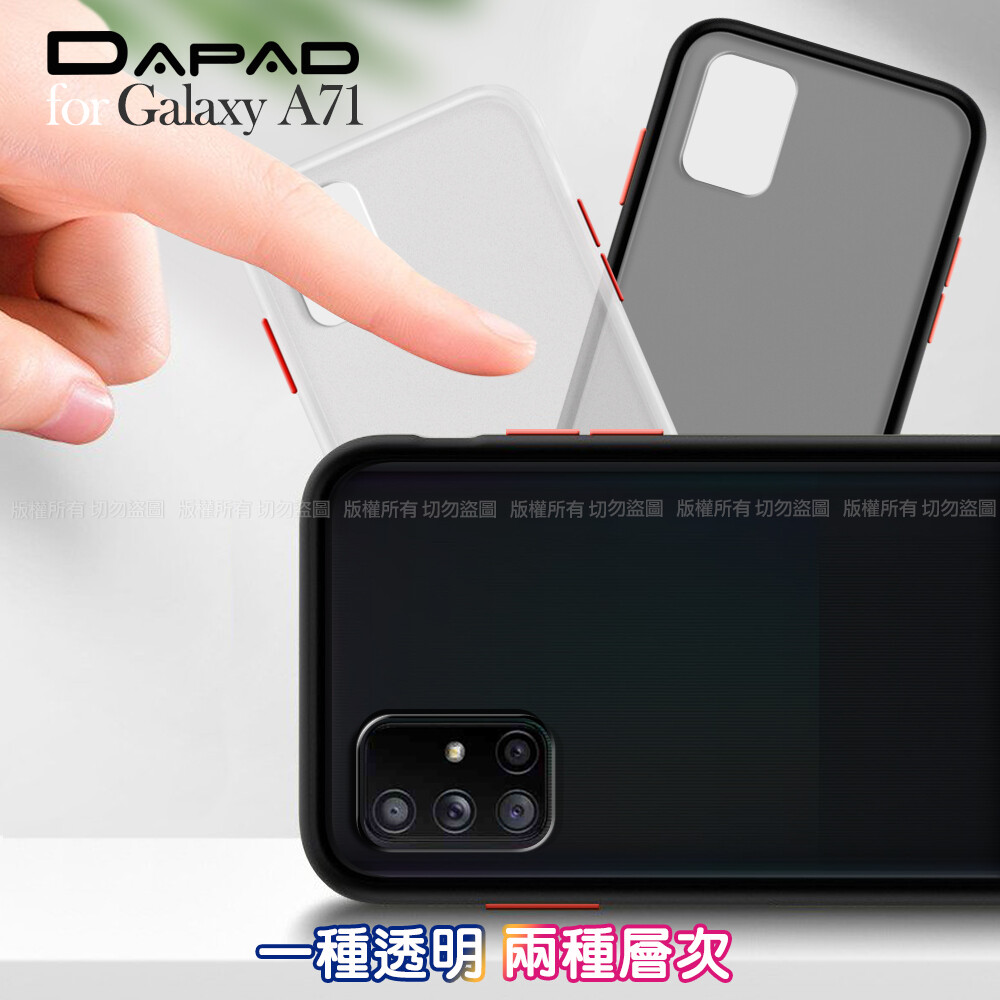 dapad for samsung galaxy a71 極致耐衝擊防摔殼