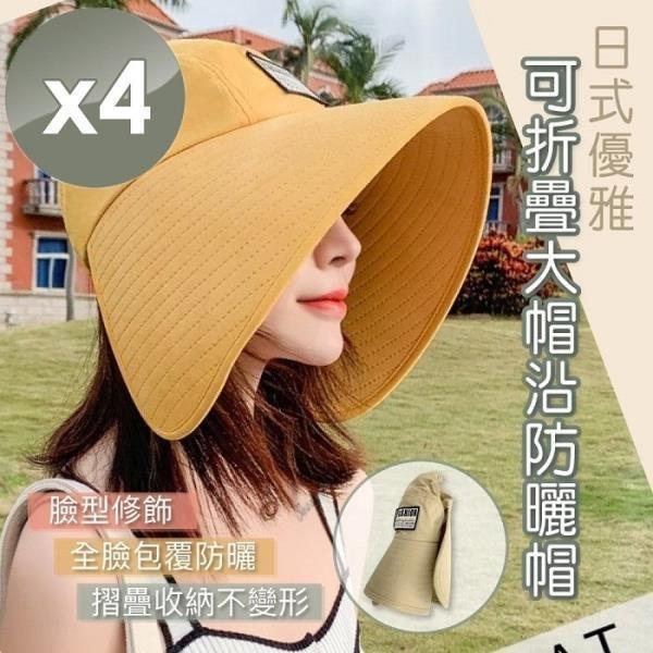 【小魚嚴選】日系優雅可折疊大帽沿遮陽帽-4入組