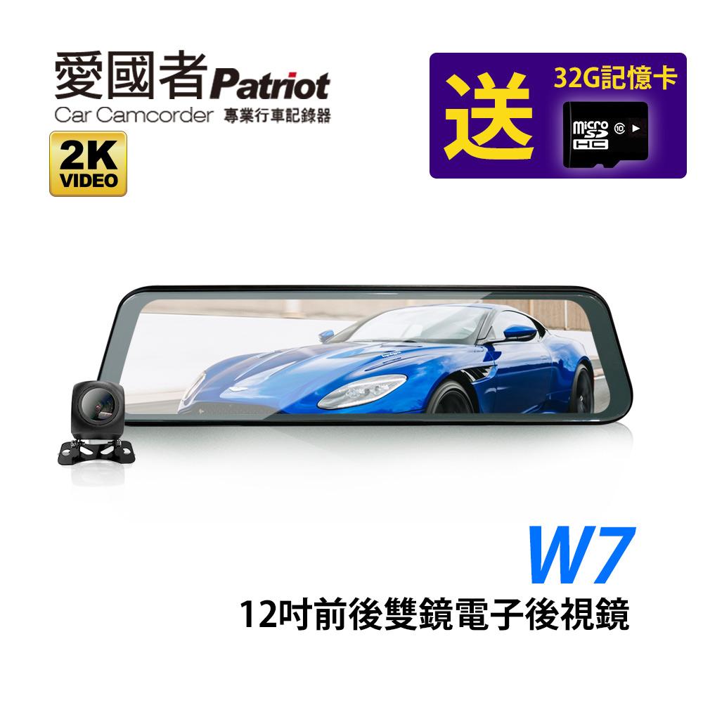 加贈32G卡-愛國者 W7 大螢幕12吋2K高畫質流媒體雙鏡頭 觸控式電子後視鏡