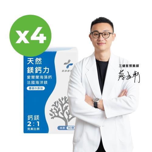 【藥師健生活】 天然鎂鈣力 4盒 360顆 (純素)