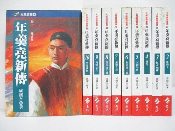 【書寶二手書T1/一般小說_CSJ】年羹堯新傳_1~10冊合售_成鐵吾