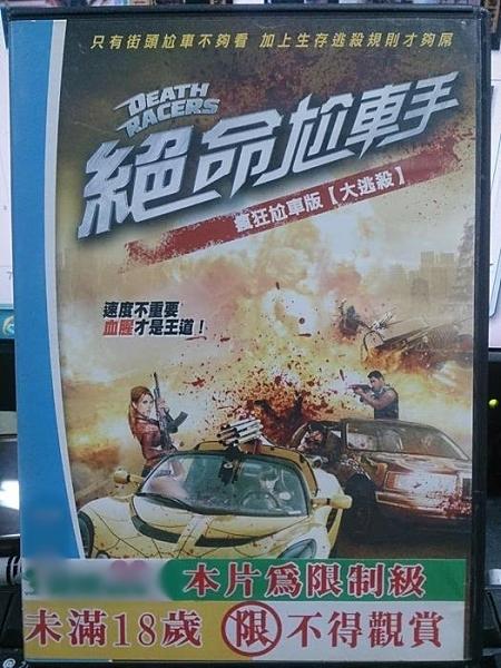 挖寶二手片-N04-054-正版DVD-電影【絕命尬車手】速度不重要 血腥才是王道(直購價)