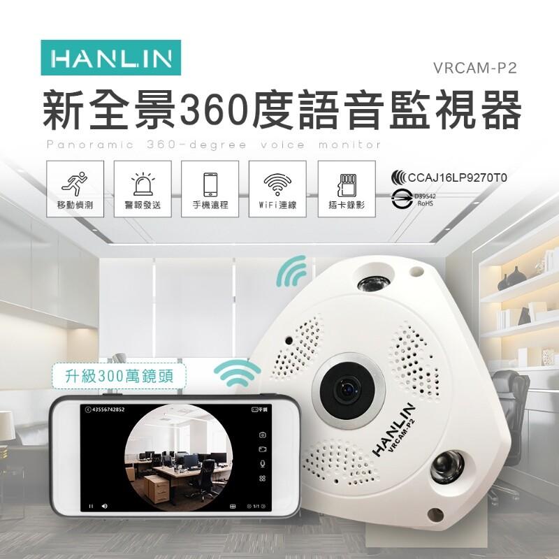 hanlin-vrcam-p2-新全景360度語音監視器1536p(升級300萬鏡頭)