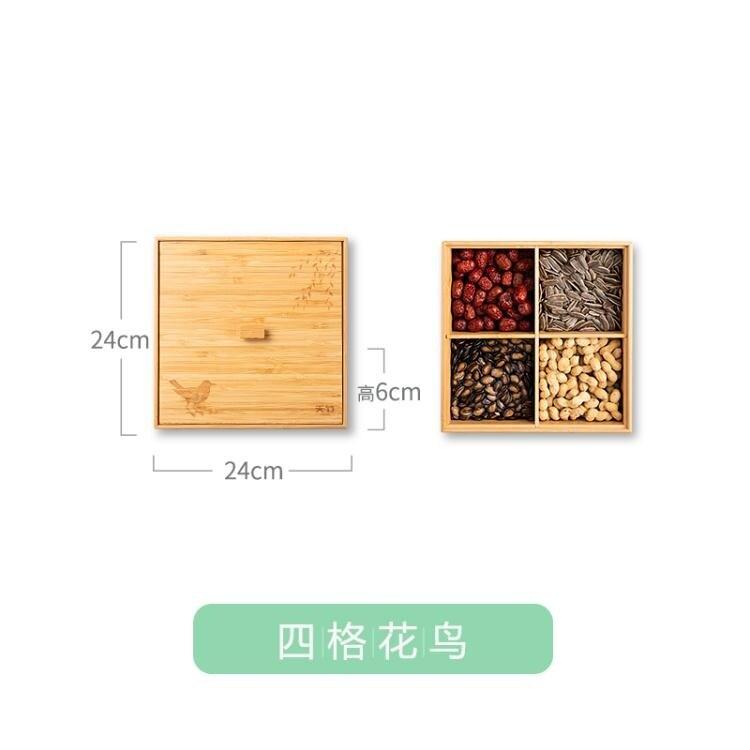 快速出貨 干果盤 天竹干果盒分格帶蓋客廳家用干果盤堅果盤創意瓜子零食糖果盒收納