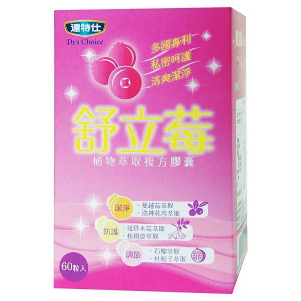 達特仕 舒立莓植物復方膠囊60粒入【德芳保健藥妝】