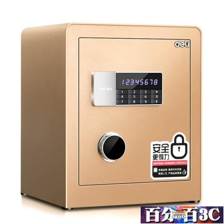 快速出貨 保險櫃 家用小型指紋密碼床頭櫃可入牆隱形辦公全鋼防盜保險箱