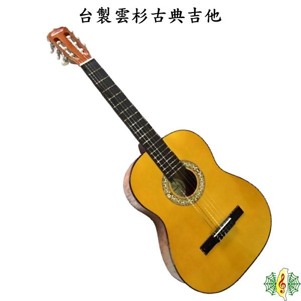 古典吉他 [網音樂城] 台製 吉他 雲杉 入門 初學 classical guitar 台灣 工廠 (贈 教材 備弦 )