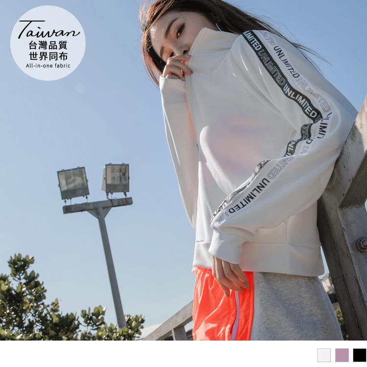 台灣製率性織帶造型抗曬運動外套