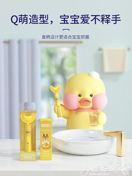 兒童電動牙刷 兒童電動牙刷u形軟毛超聲波全自動殺菌2-3一6歲寶寶U型護牙神器嬡孕哺 618購物