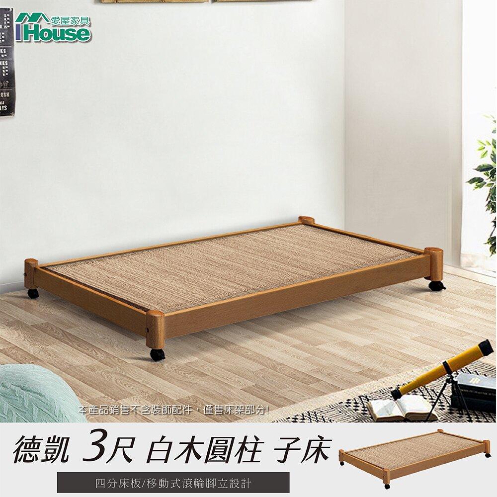 IHouse-德凱 白木3尺子床