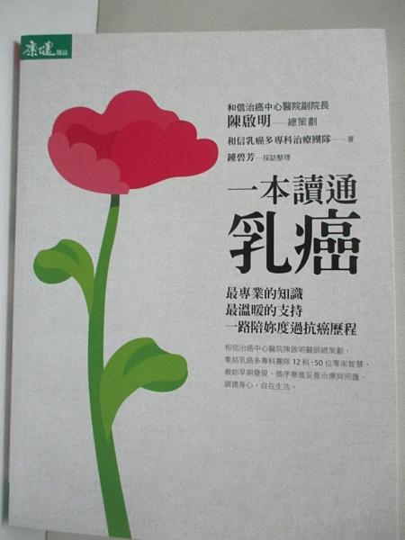【書寶二手書T1/養生_DNO】一本讀通乳癌_乳癌多專科治療團隊, 陳啟明/總策劃