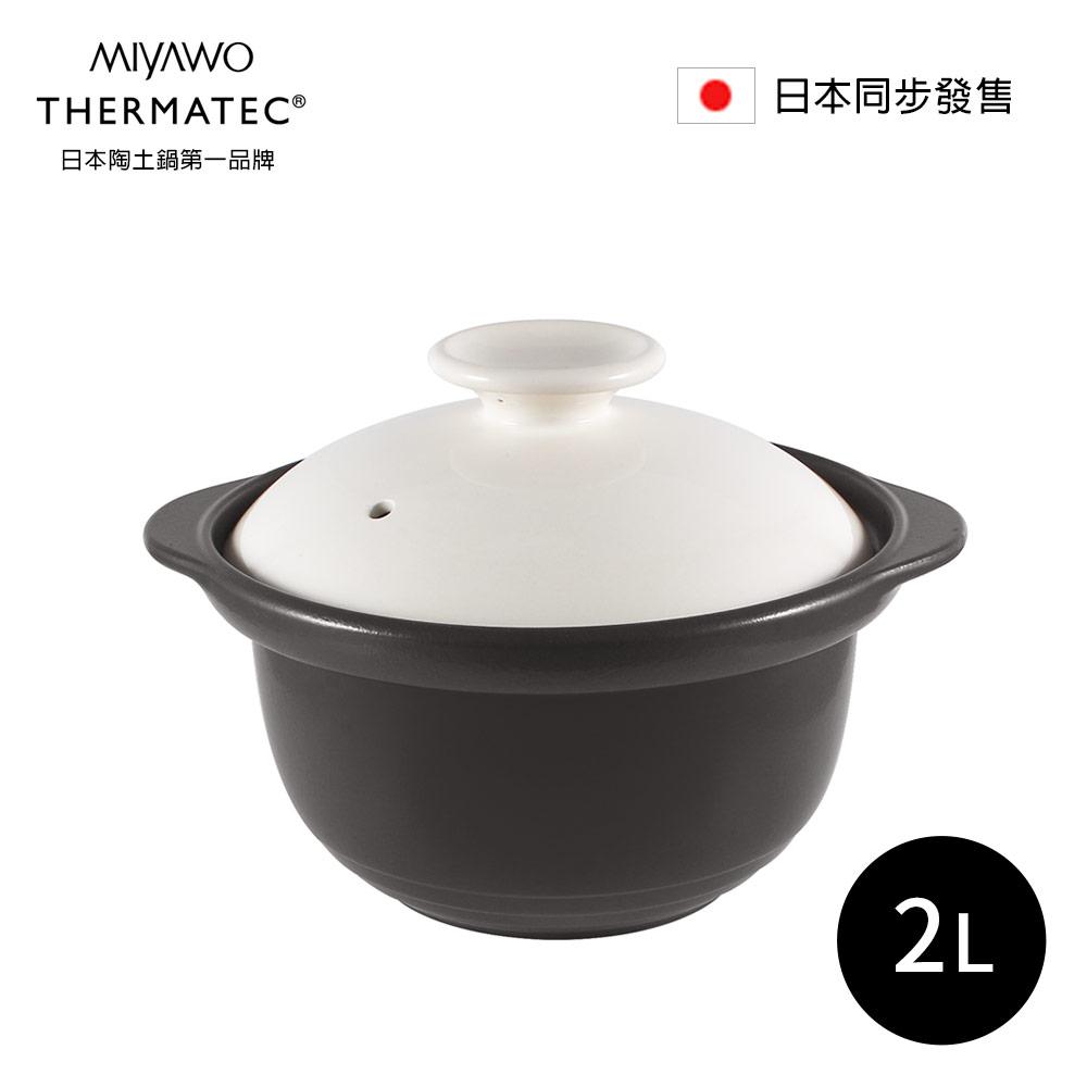 【不需養鍋!】MIYAWO日本宮尾 直火系列雙蓋炊飯陶鍋/燉鍋 (2L/3L/5L)
