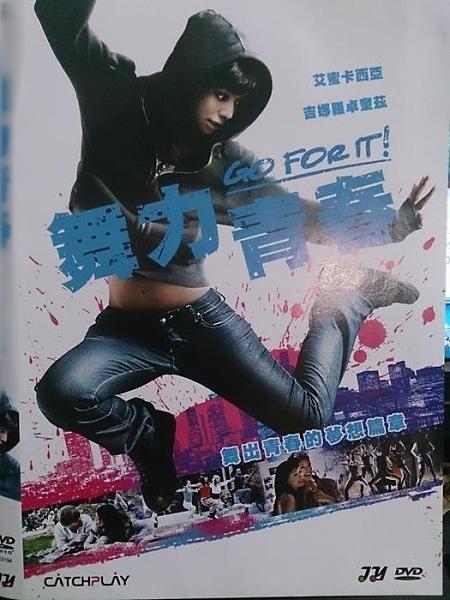 挖寶二手片-N07-059-正版DVD-電影【舞力青春】-艾蜜卡西 吉娜羅卓奎茲(直購價)