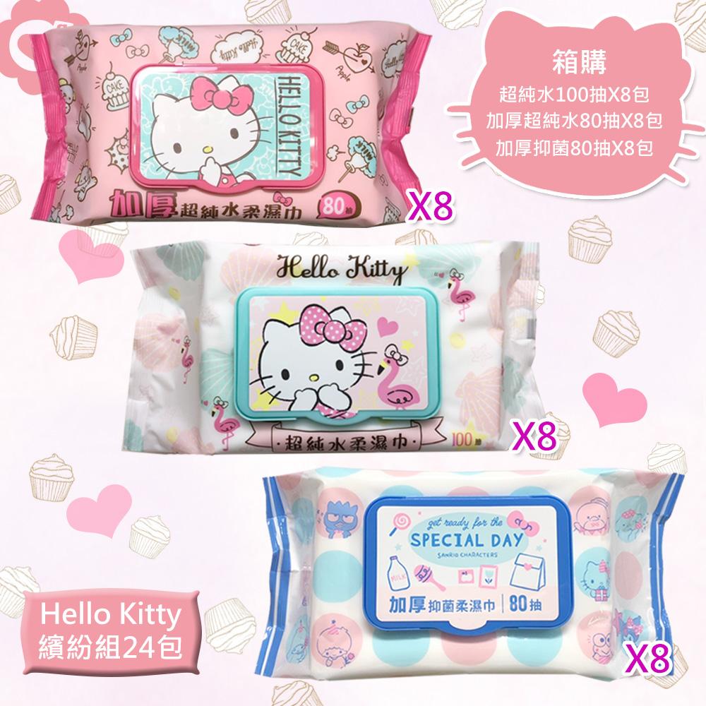 Hello Kitty 有蓋柔濕巾繽紛組 超純水100抽+加厚超純水80抽+加厚抑菌80抽 共24包 (箱購) 量販組